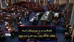 قانونگذاران هر دو حزب در کنگره آمریکا خواستار اطلاعات بیشتر درباره تنش با ایران هستند