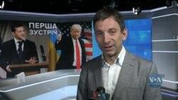 Експерти у Києві радять українським високопосадовцям лишатися осторонь внутрішніх американських суперечок. Відео