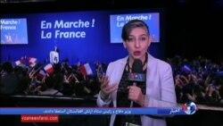 گام بعد انتخابات فرانسه چیست؛ گزارش نیلوفر پورابراهیم از پاریس