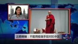 VOA连线:达赖喇嘛:不能用极端手段对抗中国