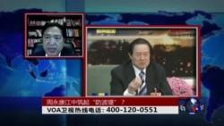 """时事大家谈:周永康江中筑起""""防波堤""""?"""