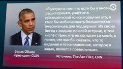 Трамп о «третьем сроке» Обамы: «Исключено»