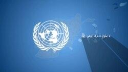 په تیرو لسو کالو کې د افغان ملکي وگړو مرگ ژوبله