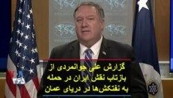 گزارش علی جوانمردی از بازتاب نقش ایران در حمله به نفتکشها در دریای عمان