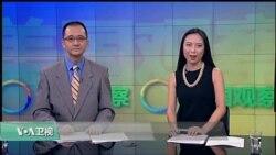 VOA卫视(2016年11月19日 美国观察)
