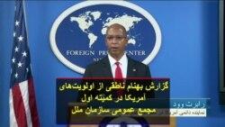 گزارش بهنام ناطقی از اولویتهای آمریکا در کمیته اول مجمع عمومی سازمان ملل