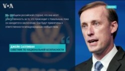Ситуация с Навальным: реакция США