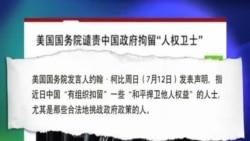 美國國務院呼籲中國停止打壓維權律師