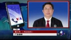 VOA连线: 中国公布修订后的律所管理办法,引发律界反弹