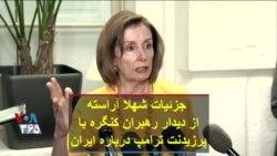 جزئیات شهلا آراسته از دیدار رهبران کنگره با پرزیدنت ترامپ درباره ایران
