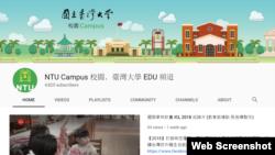 国立台湾大学YouTube频道首页