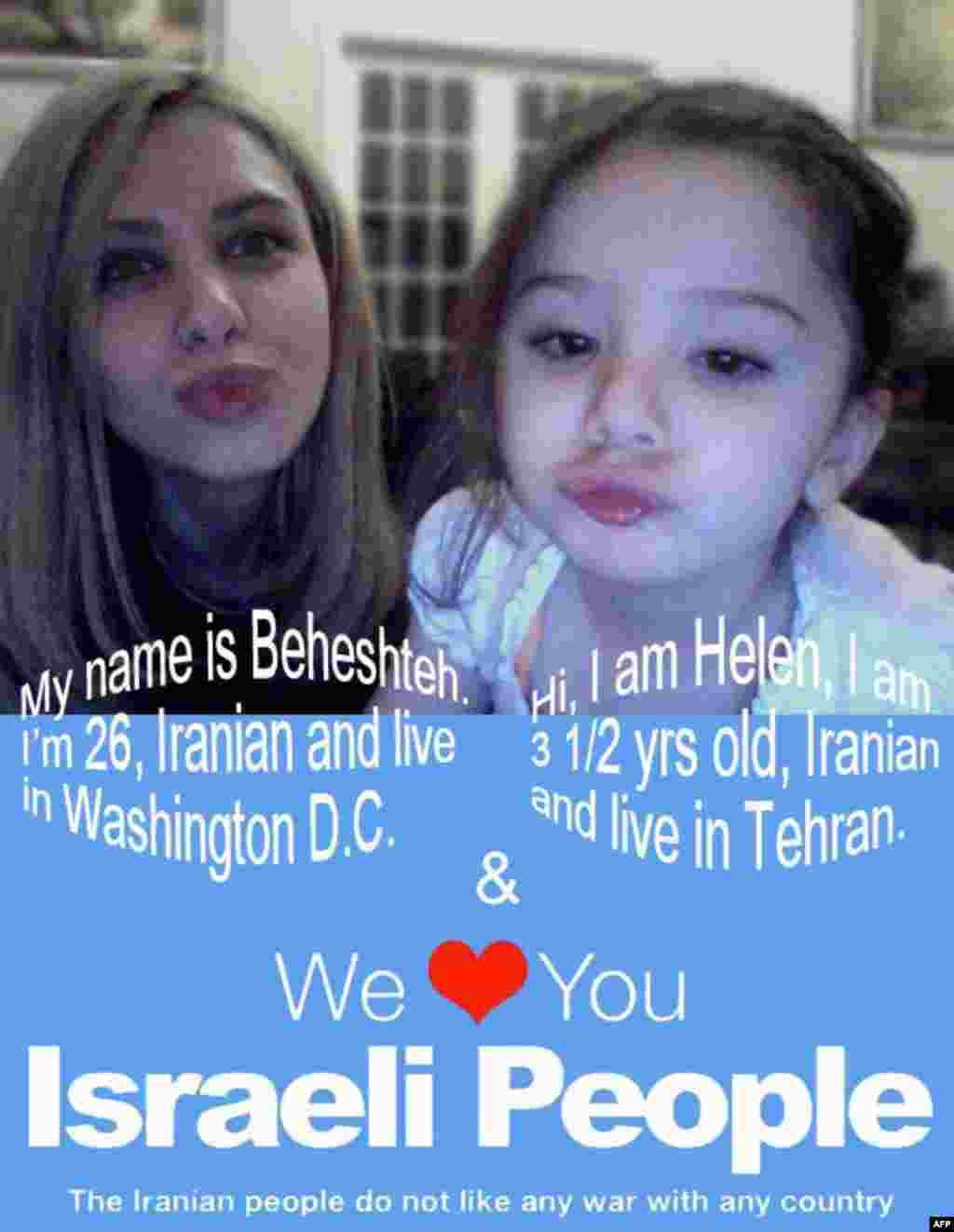 کمپین اسرائیل ایران را دوست دارد