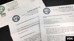 台湾联合国协进会致联合国秘书长潘基文信