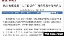 新华网报道强制引产事件调查结果截图