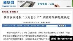 中國官方的新華社報道了陝西省鎮坪縣婦女馮建梅引產事件的調查結果