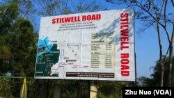 史迪威公路是二戰時期為中國西南大後方輸送物資的生命線。 (2017年12月19日,美國之音朱諾拍攝)
