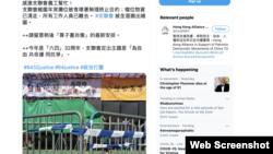 香港支聯會32年來首次被終止年宵花市租約。(支聯會推特截圖)