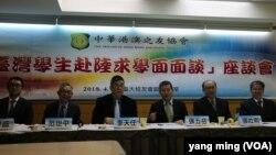 台湾学生大陆就学的机遇和挑战