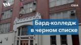 Бард-колледж объявлен нежелательной организацией в РФ