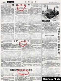《参考消息》以整版篇幅刊登周小平的爱国文章(网络图片)