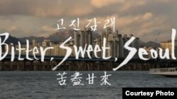 서울의 민낯을 담아낸 영화 '고진감래'