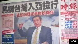 台湾立法院质询会议展示马英九总统畅谈参与亚投行的图片(美国之音张永泰拍摄)