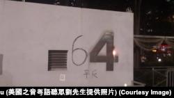 有人在維多利亞公園內的圍牆上寫上悼念六四事件的字句(美國之音粵語廣播聽眾劉先生提供照片)