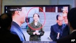 27일 한국 서울역 광장에 설치된 텔레비전에서 북한 김정은 국방위 제1위원장의 여동생인 김여정에 대한 기사가 보도되고 있다.