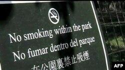 U Njujorku je pušenje zabranjeno i u parkovima