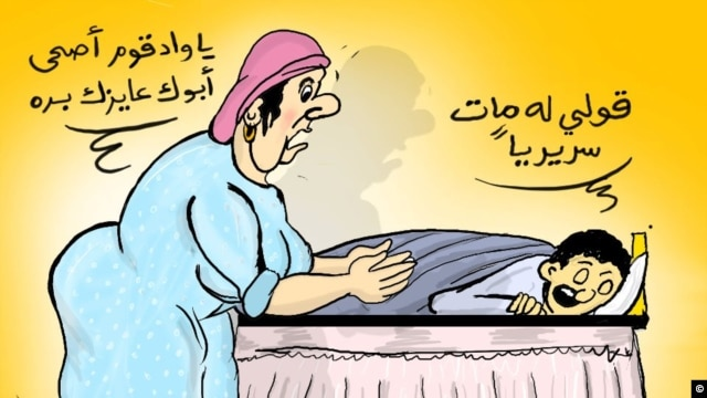 "This cartoon by Islam Gawish makes fun of President Hosni Mubarak being declared ""clinically dead."""