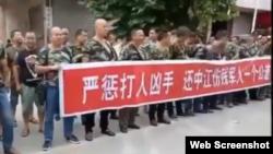 抗议四川德阳市中江县殴打伤残军人事件的人群 (网络照片)