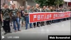 2018年6月抗议四川德阳市中江县殴打伤残军人事件的人群 (网络照片)