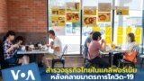 Thumbnail Thai Small Business CA Reopening