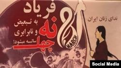 احضار شدگان از اعضای انجمن ندای زنان ایران هستند.