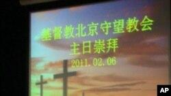 基督教家庭教會北京守望教會