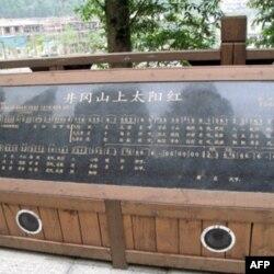 """在""""红歌广场"""",红歌词曲被刻在大理石上,供人们演唱时使用"""