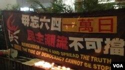 """香港支聯會2016年在中聯辦門外,舉行紀念六四""""一萬日""""悼念活動。(美國之音海彥拍攝)"""