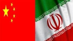چین: رایزنی های بیشتری در مورد وضع تحریم های جدید علیه ایران صورت خواهد گرفت