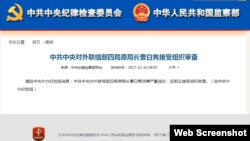 中共中央纪委监察部网站相关网页截屏