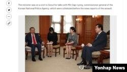 Thủ tướng Hàn Quốc Lee Nak-yon tiếp Bộ trưởng Công an Việt Nam Tô Lâm. (Yonhap)
