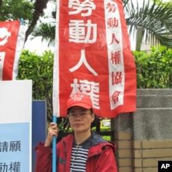 台湾劳动人权协会执行长王娟萍