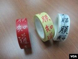 台北故宮的熱門商品[朕知道了]紙膠帶(美國之音張永泰拍攝)