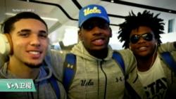 VOA连线:加州大学行窃球员被捕事件最新进展
