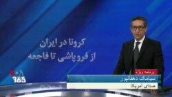 برنامه ویژه صدای آمریکا| کرونا در ایران: از فروپاشی تا فاجعه