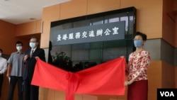 台灣政府2020年7月1日為台港服務交流辦公室揭牌(美國之音李玟儀攝)