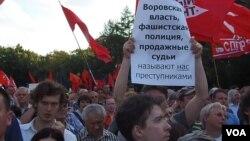 俄羅斯民眾不相信政府和司法制度。今年夏季反政府示威中的口號:盜賊政權,法西斯警察,被賄買的法官。