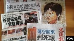香港報紙報道谷開來案判決情況