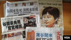 香港报纸报道谷开来案判决情况