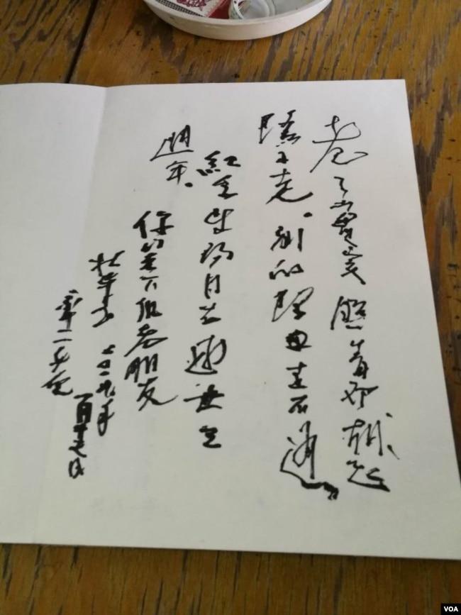 前《炎黄春秋》社长杜导正在赵紫阳逝世14周年家祭上的题字 (高瑜 网上提供)