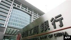 Штаб-квартира Индустриального и промышленного банка Китая в Пекине